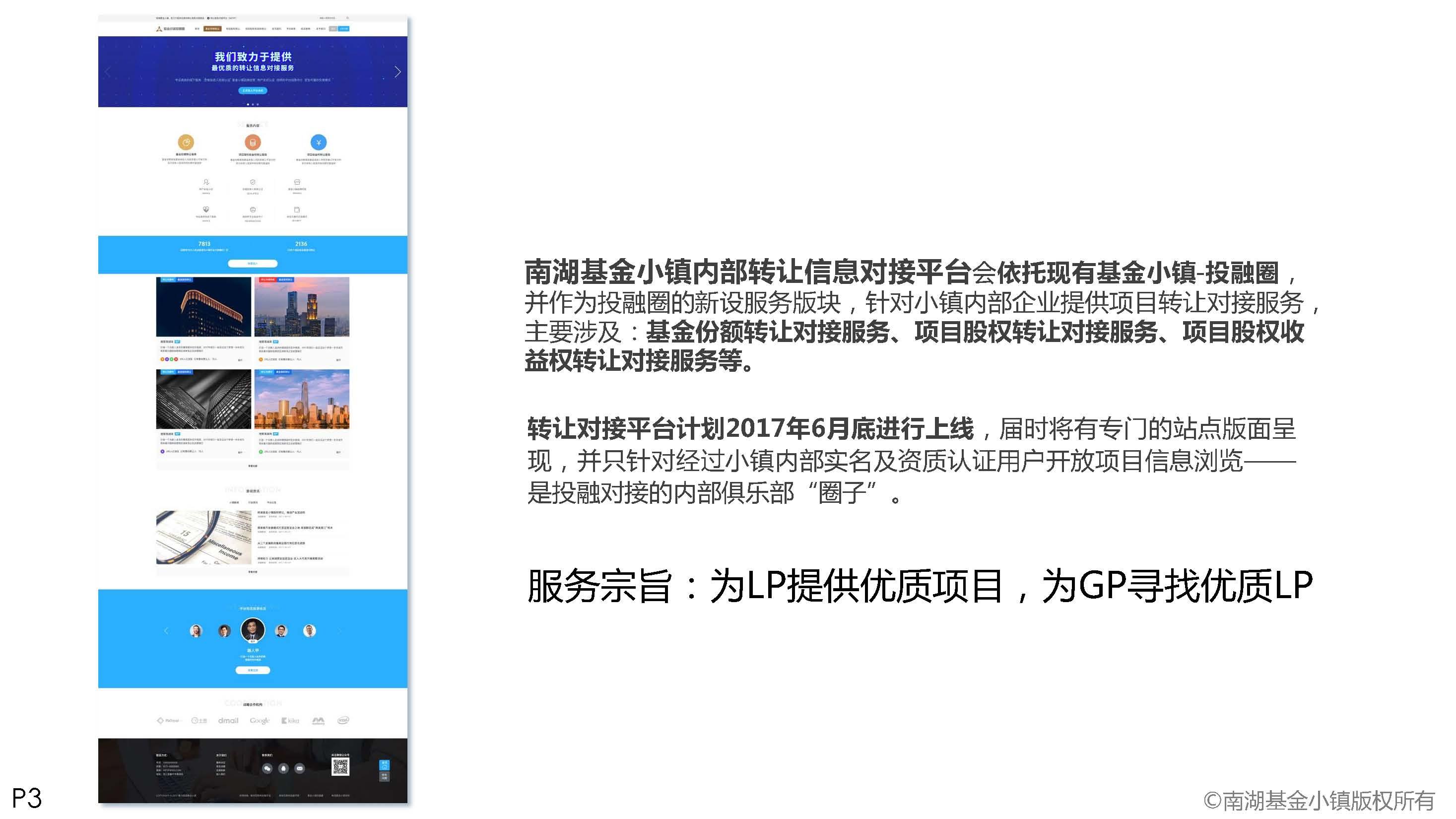 南湖基金小镇投融圈-内部转让信息对接服务平台介绍(6月26日修改稿)_页面_03.jpg
