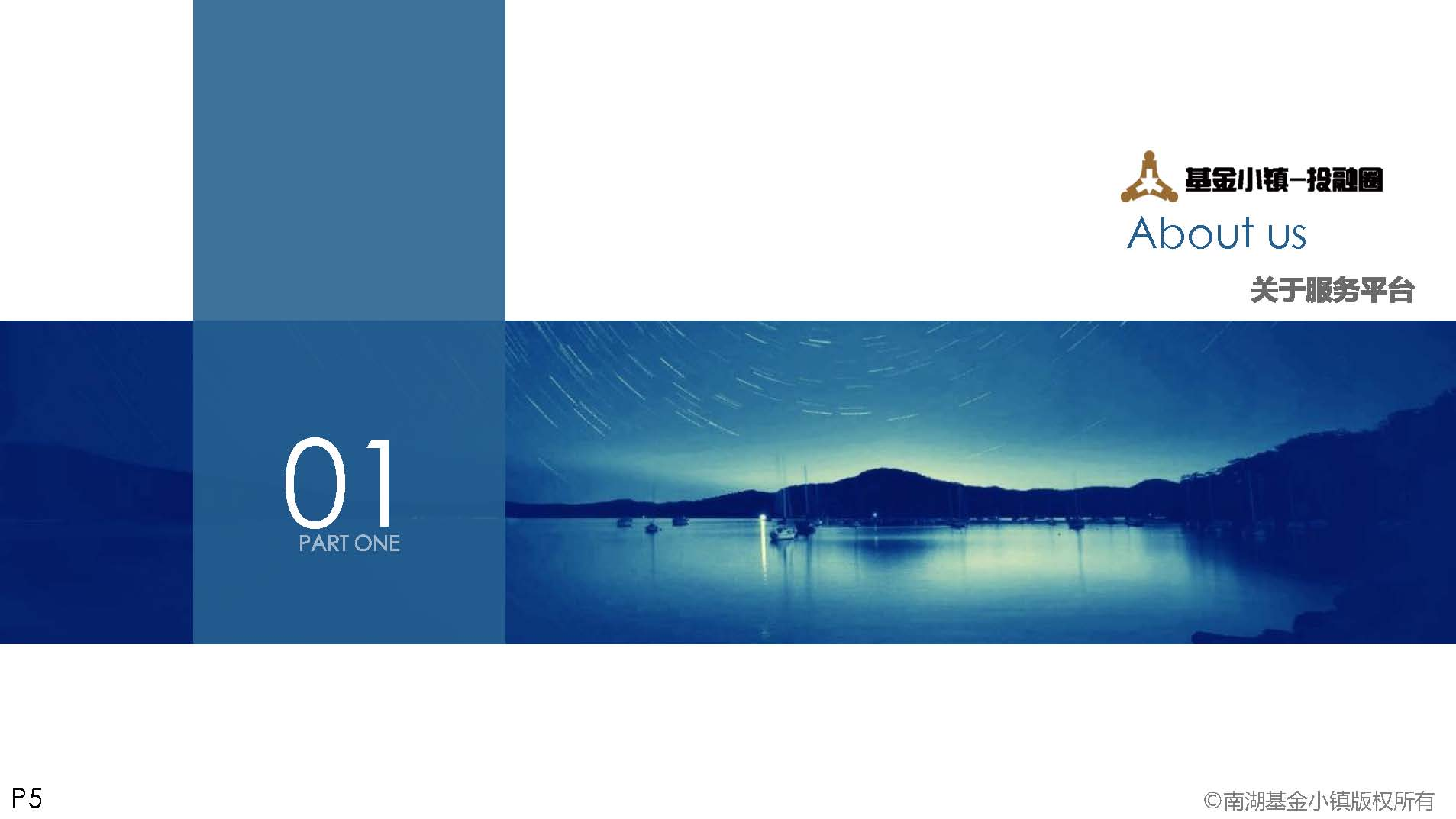 南湖基金小镇投融圈-内部转让信息对接服务平台介绍(6月26日修改稿)_页面_05.jpg