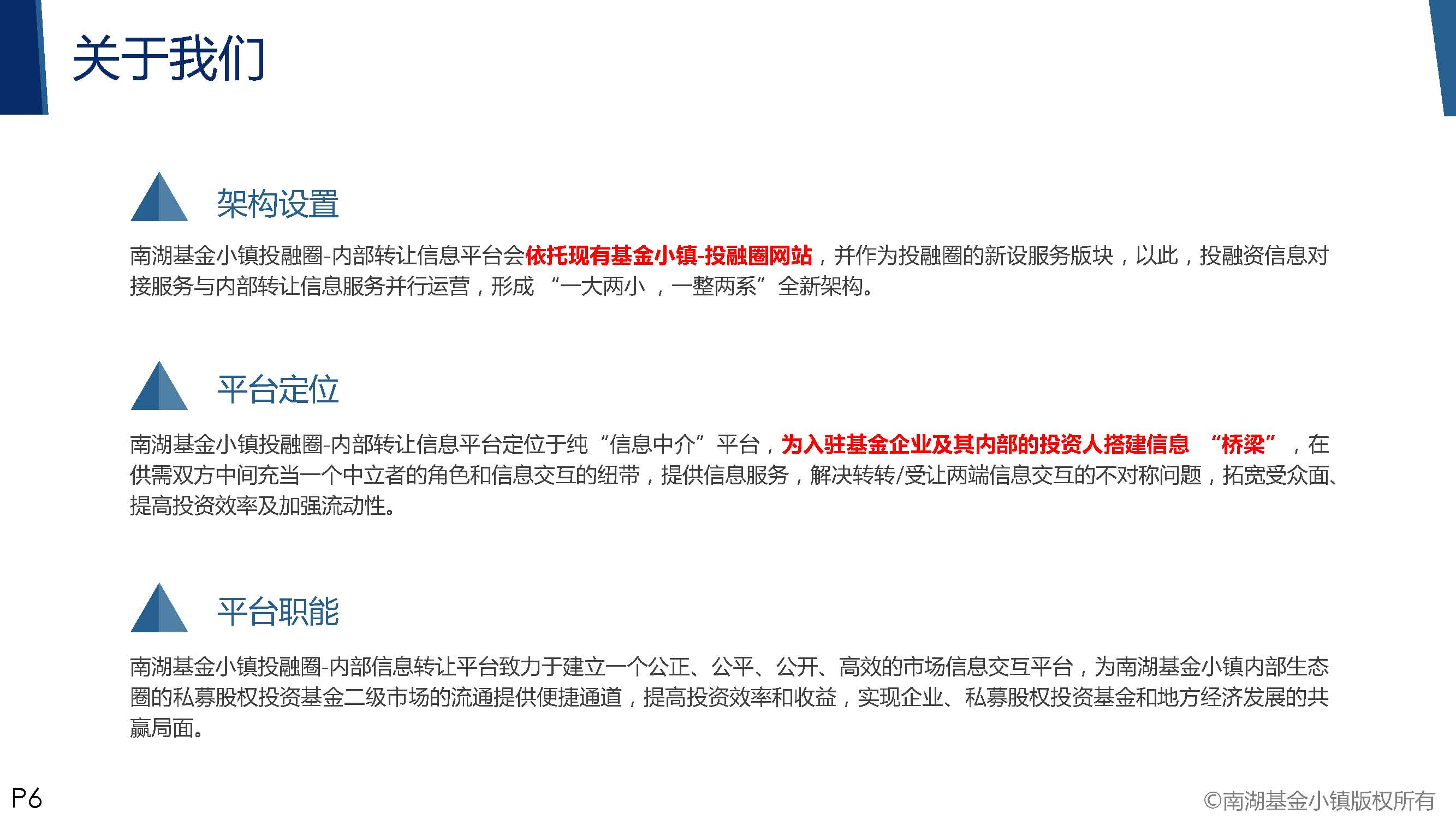 南湖基金小镇投融圈-内部转让信息对接服务平台介绍(6月26日修改稿)_页面_06.jpg