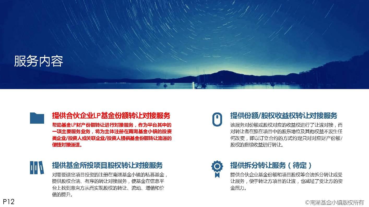 南湖基金小镇投融圈-内部转让信息对接服务平台介绍(6月26日修改稿)_页面_12.jpg