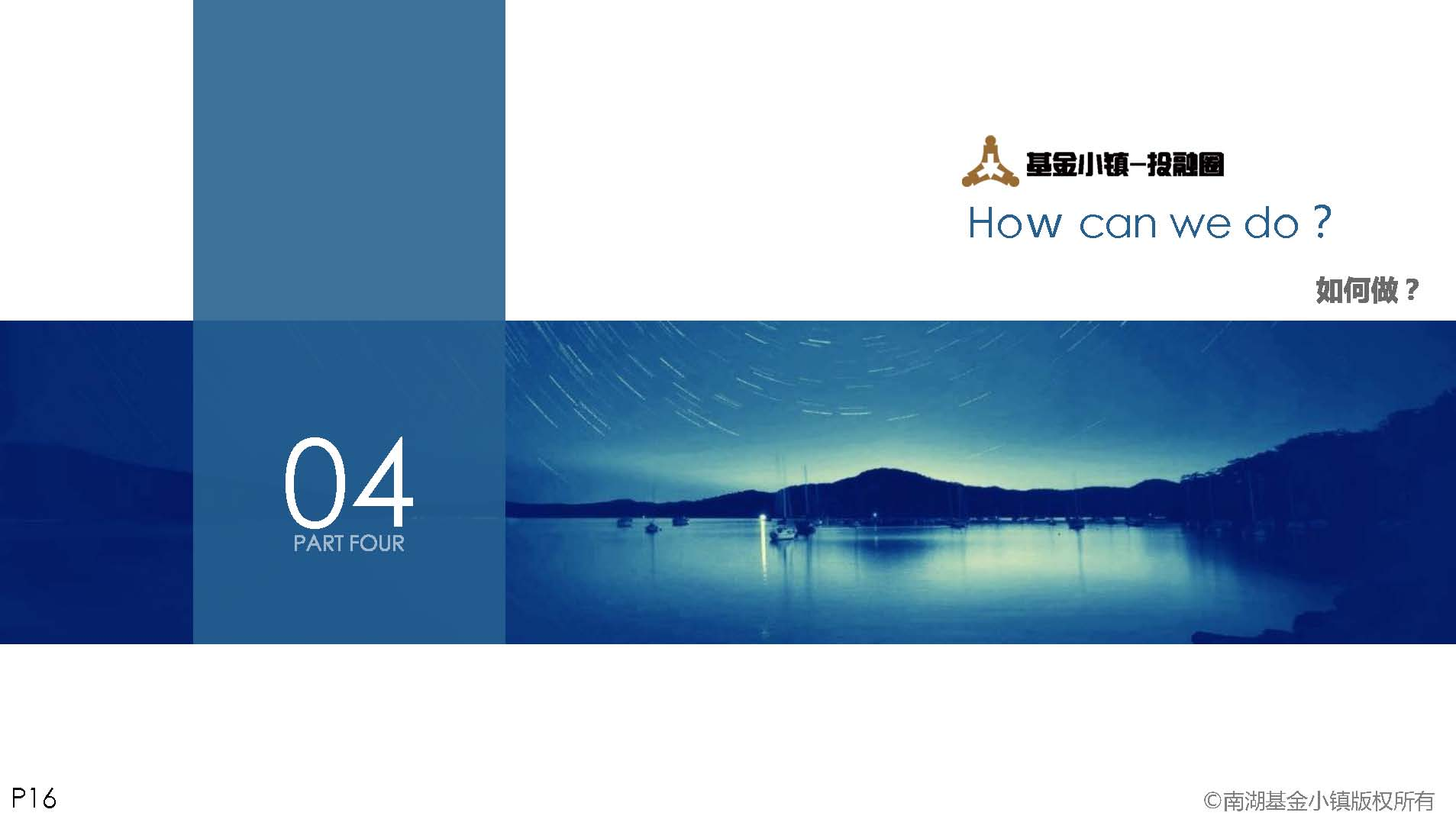 南湖基金小镇投融圈-内部转让信息对接服务平台介绍(6月26日修改稿)_页面_16.jpg