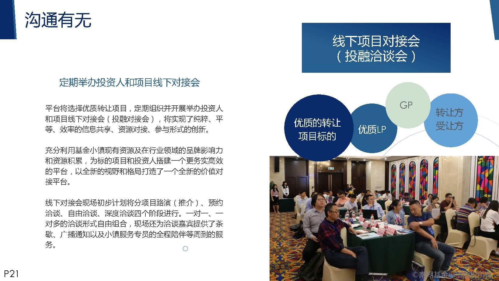 南湖基金小镇投融圈-内部转让信息对接服务平台介绍(6月26日修改稿)_页面_21.jpg